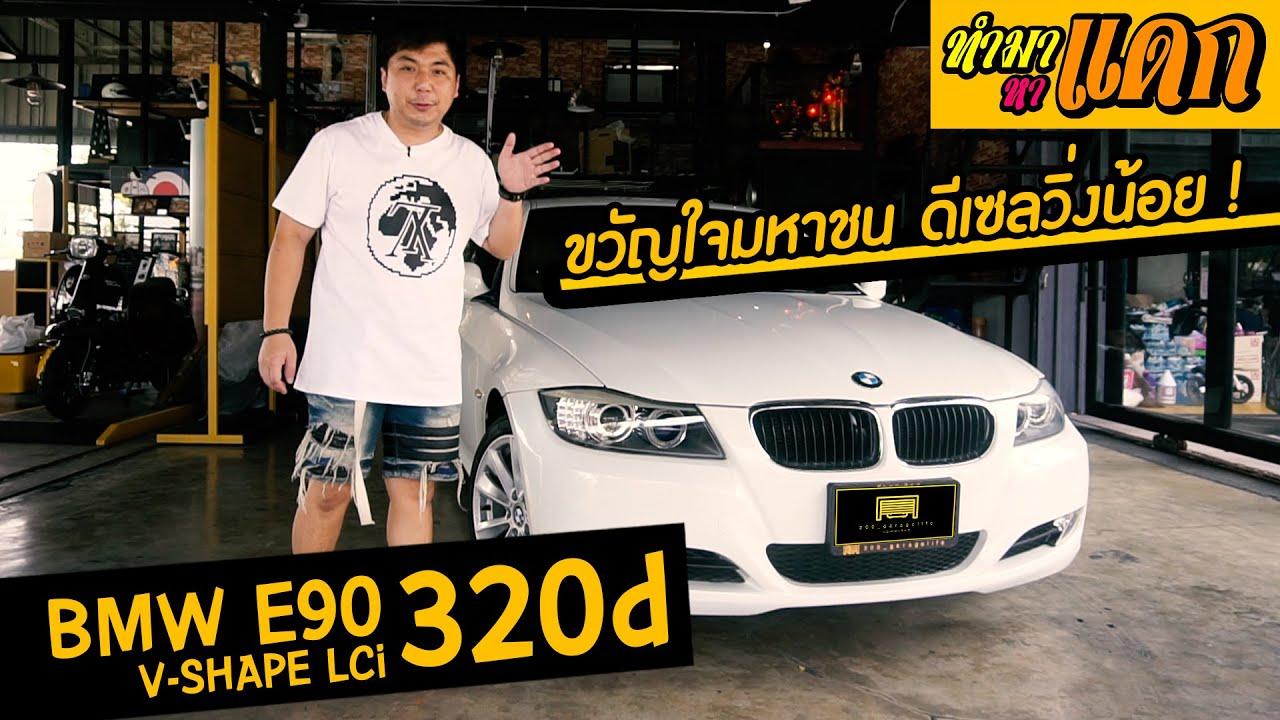 ทำมาหาแดก - BMW E90 320D Vshape LCi ขวัญใจมหาชน ดีเซลวิ่งน้อย !