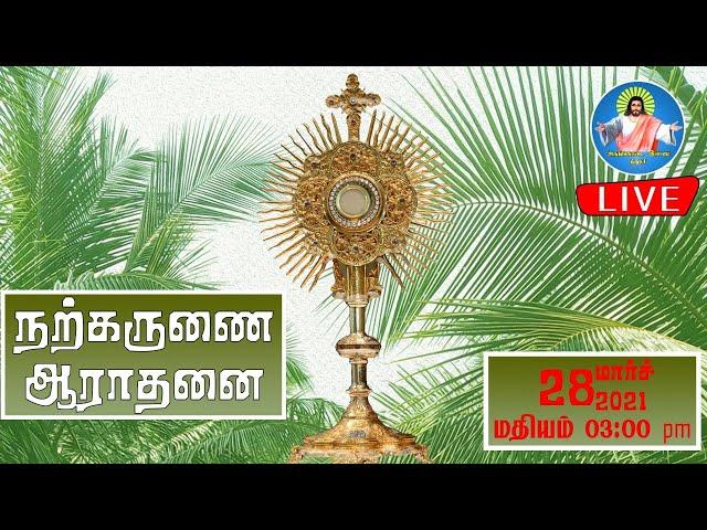 28.03.2021 |மதியம் 03.00 pm| LIVE | ஞாயிறு வழிபாடு ஆராதனை |Trichy Arungkodai Illam| AKI