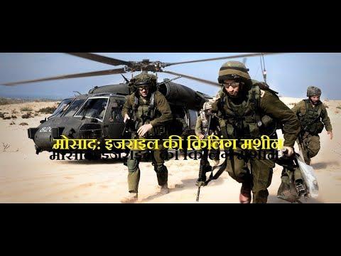 Israel Intelligence Agency Mossad || World's Most Advanced Elite Forces | Israeli MOSSAD |