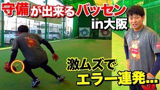 大阪にある『守備の出来るバッセン』が激ムズ!!半端ないスピン量でエラー連発!