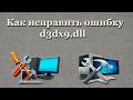 Как исправить ошибку d3dx9.dll, d3dx9_43.dll, d3dx10.dll