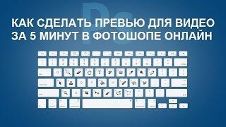 Как сделать превью за 5 минут. Фотошоп-онлайн.(Очень простой и удобный сервис, заменяющий фотошоп http://editor.0lik.ru/ Станьте участником Реалити-шоу