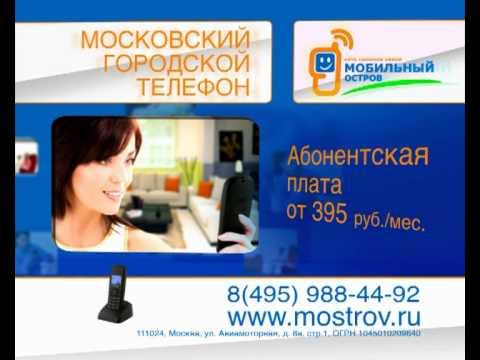 Прямой московский телефон