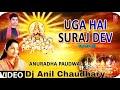 Uga Hai Suraj Dev Bhojpuri Chhath Pooja Geet By Anuradha Paudwal [ FULL Mp3 Song ] Chhath Song Dj ..