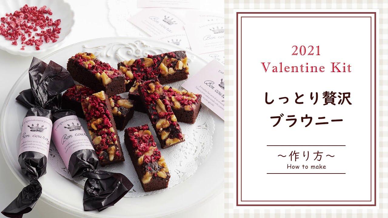 手作り バレンタイン 【本命に】おしゃれで簡単手作りバレンタインチョコレシピ20選