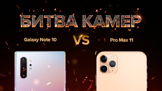 Сравнение КАМЕР | iPhone 11 Pro Max vs Samsung Galaxy Note 10.