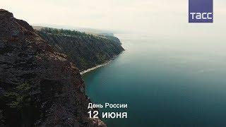 День России: страна, прекрасная от края до края