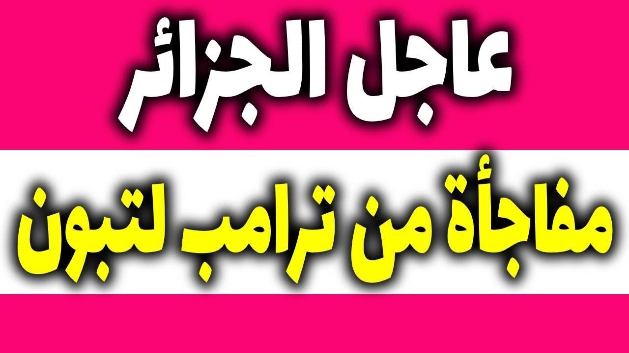 خبر عاجل: الولايات المتحدة تفاجئ اليوم الجزائر بهذا القرار !!