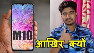 SAMSUNG Galaxy M10 | Another Flop Smartphone From SAMSUNG | Techno Rohit |