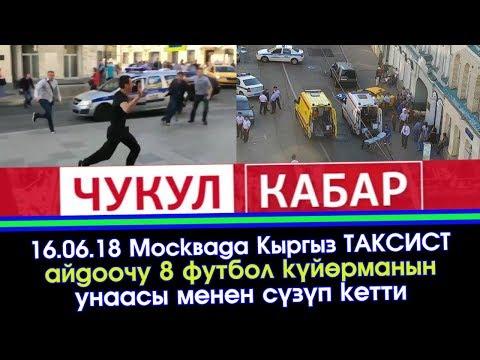 Срочно! Москвада Кыргыз ТАКСИСТ айдоочу 8 адамды СҮЗҮП кетти  | Акыркы Кабарлар