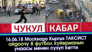 Срочно! Москвада Кыргыз ТАКСИСТ айдоочу 8 адамды СҮЗҮП кетти    Акыркы Кабарлар