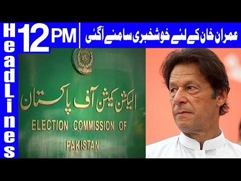 ECP dismisses plea seeking annulment of PTI's intra-party polls-Headlines 12PM-8 Feb 2018|Dunya News
