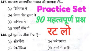Practice Set EVS/30 important question/MCQ#studypoint
