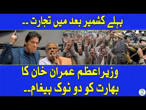 India-Pakistan Trade   Aaj Pakistan with Sidra Iqbal   Part-1   Aaj News
