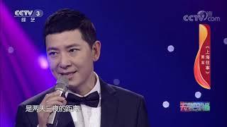 《天天把歌唱》 20191216| CCTV综艺