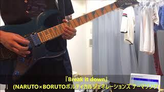 【FLOW】「Break it down」Guitar COVER【NARUTO×BORUTOボルティカルジェネレーションズ テーマソング】