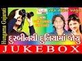Durbin thi Duniya Joi   Jyoti Vanzara   Indipop   Latest Gujarati Songs   Full Audio Song