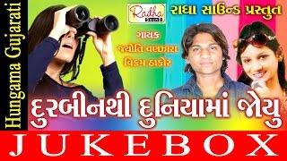 Durbin thi Duniya Joi | Jyoti Vanzara | Indipop | Latest Gujarati Songs | Full Audio Song