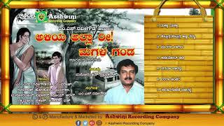 Aliya Alla Ree  Magala Ganda || Juke Box || Kannada Folk Songs