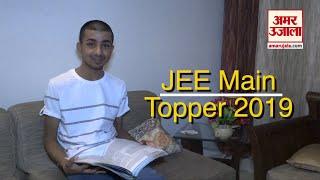 JEE Main Topper 2019 Shubhan Srivastava की Success Story उन्हीं की जुबानी