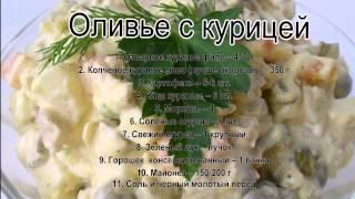 Салат оливье классический.Оливье с курицей