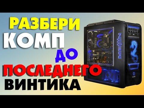 Вопрос: Как открыть корпус компьютера?
