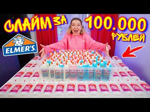 ВПЕРВЫЕ СЛАЙМ ИЗ 100 БАНОЧЕК ELMERS ! Светящийся слайм за 100000 рублей!