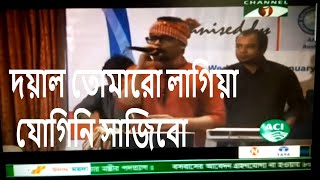 Doyal Covered By Raju Ahmed At Channel i
