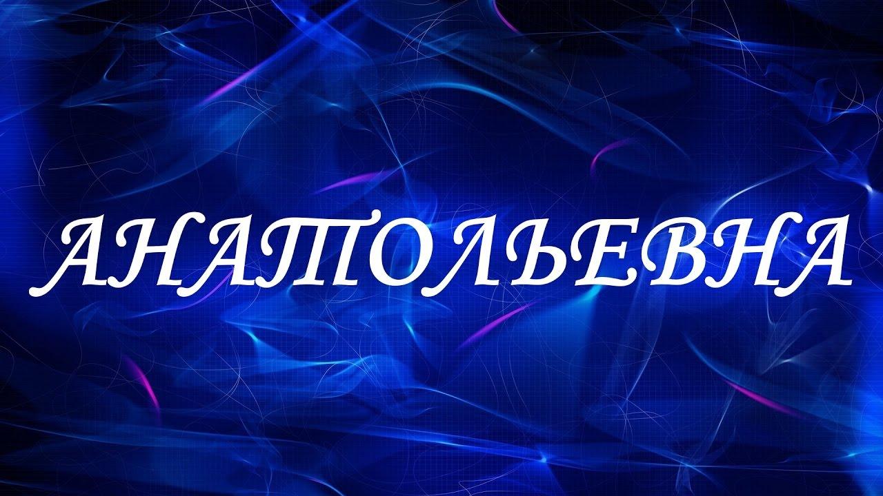 Анастасия анатольевна значение имени