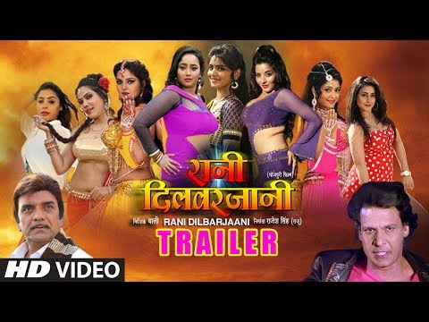 OFFICIAL TRAILER 2017 : RANI DILBAR JAANI - Feat. Shyam Dehati, Rani, Monalisa, Pakhi & Viraj Bhatt