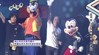 五月天香港迪士尼打卡上班 米奇米妮驚喜現身