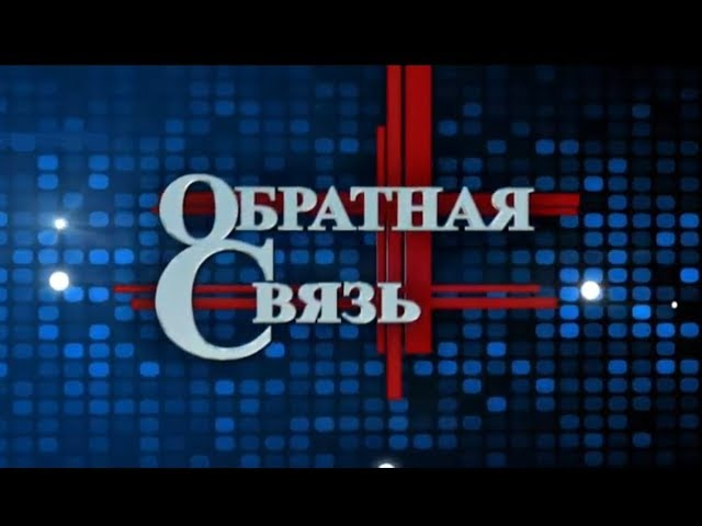 Обратная связь.Андрей Буданов и Александр Карпов