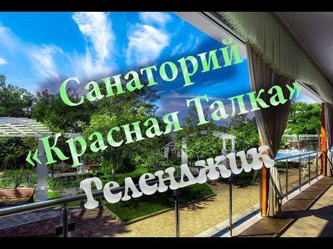 "Санаторий ""Красная Талка"""