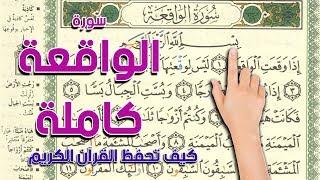سورة الواقعة كاملة | The Noble Quran