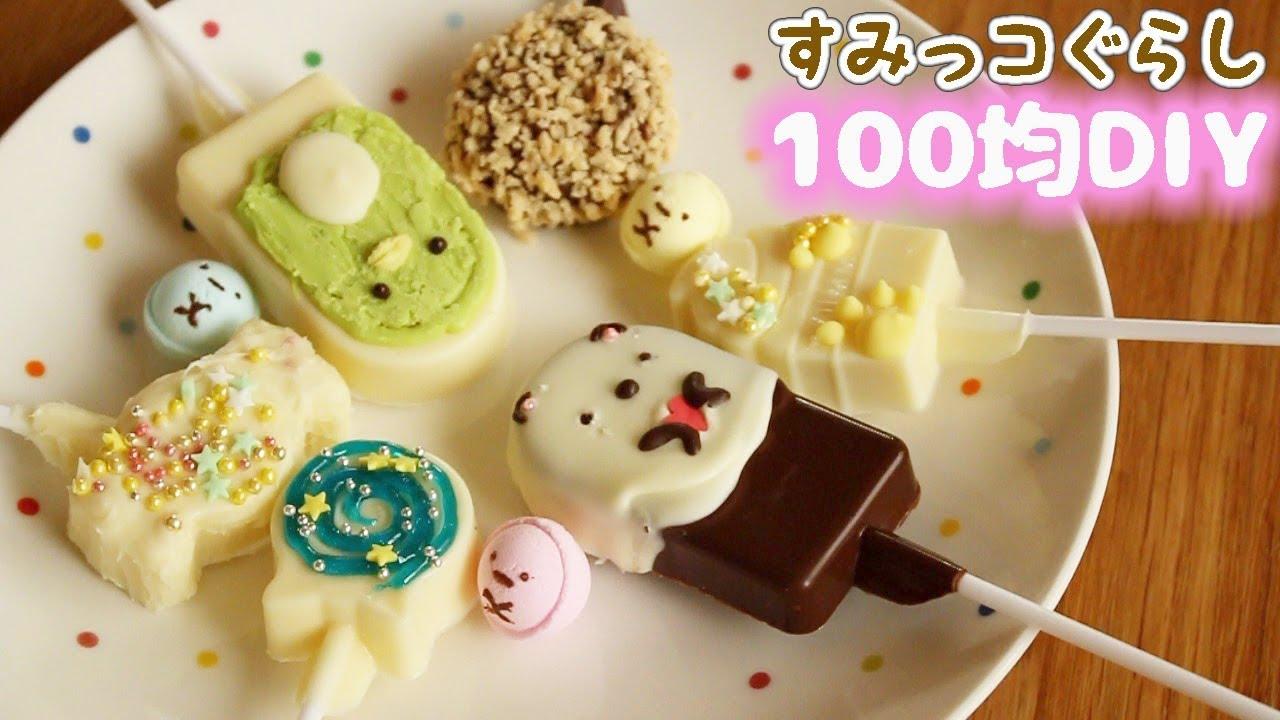 100均diyバレンタイン セリアのモールドでチョコ作り すみっコ