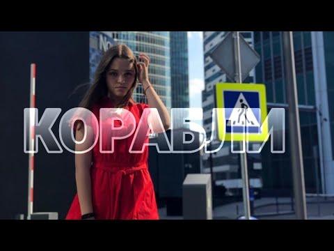 Lizer корабли (cover By Ksenia Noskova)