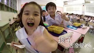 Publication Date: 2018-08-29 | Video Title: 保良局陳守仁小學 - 學校簡介