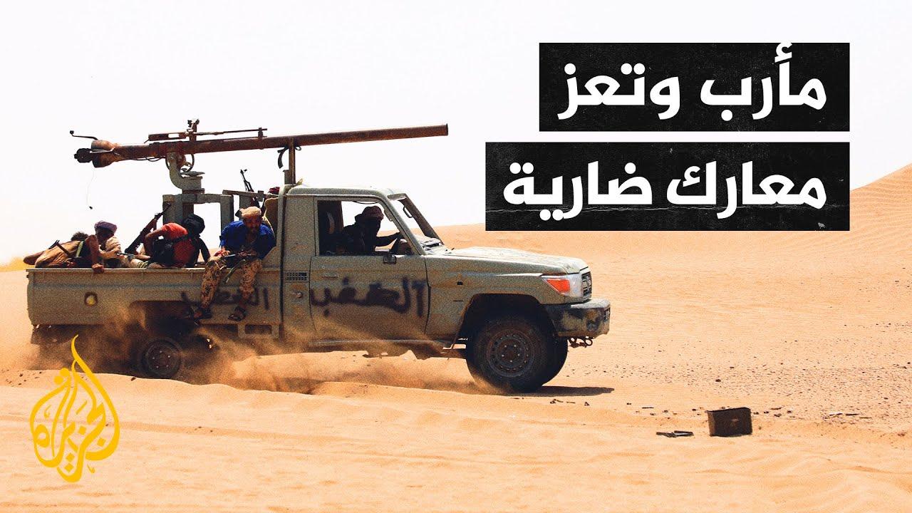 اليمن.. قتلى وجرحى في اشتباكات متواصلة على جبهتي مأرب وتعز  - نشر قبل 3 ساعة