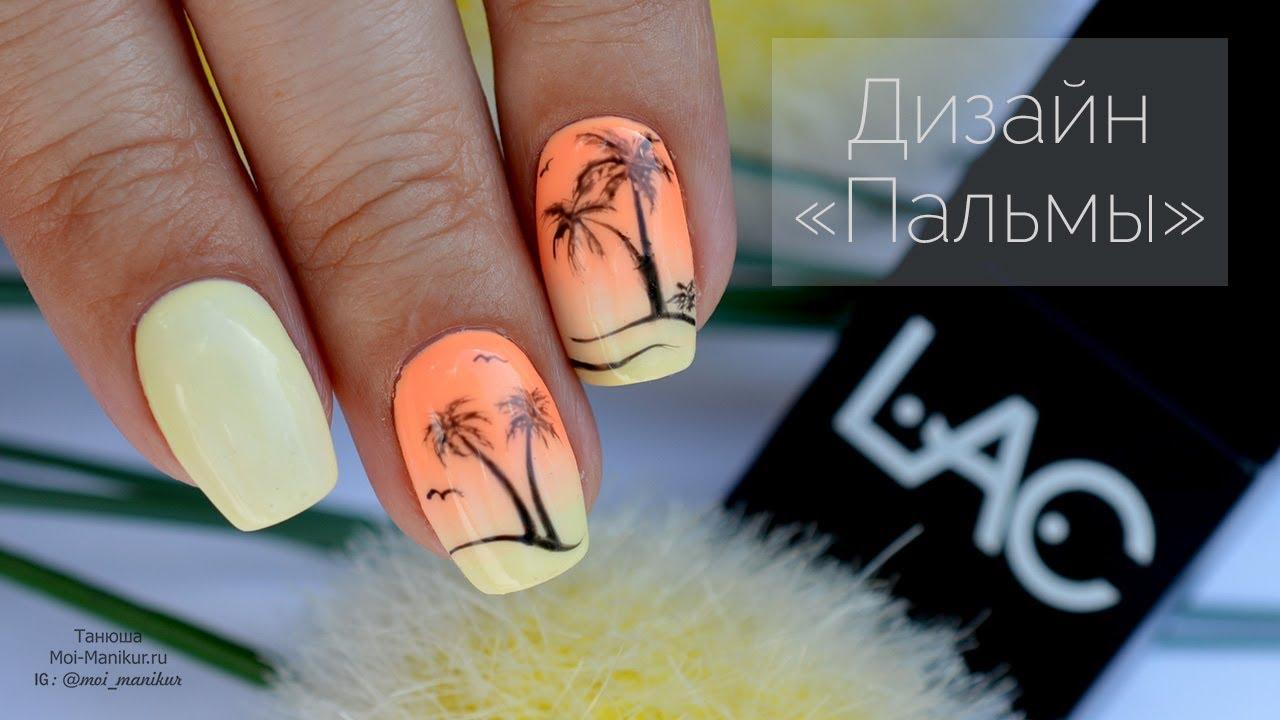 Летний маникюр с пальмами на ногтях - дизайн гель-лаком, лето 2019