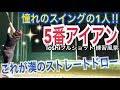 WGSL  ゴルフ練習風景Toshiプロ編vol.128 5番アイアンショット!