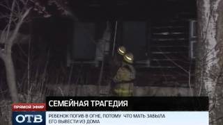 В Березовском мать забыла шестилетнего сына в горящем доме