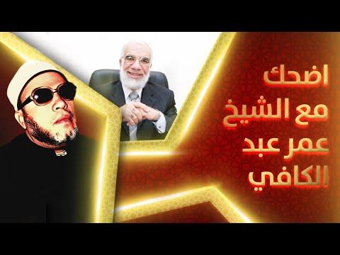اضحك مع الشيخ عمر عبد الكافي - اجمل 20 قصة مضحكة وطريفة رواها الشيخ thumbnail