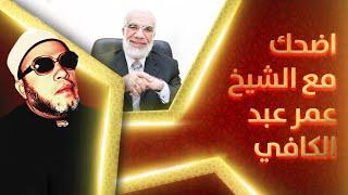 اضحك مع الشيخ عمر عبد الكافي - اجمل 20 قصة مضحكة وطريفة رواها الشيخ