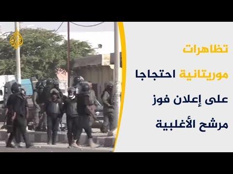 احتجاجات رافضة لنتائج انتخابات الرئاسة الموريتانية  - نشر قبل 21 دقيقة