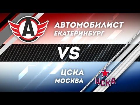 «Автомобилист» – ЦСКА. Пресс-конференция