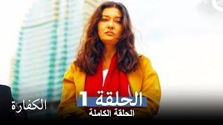 الكفارة الحلقة 1 Kefaret