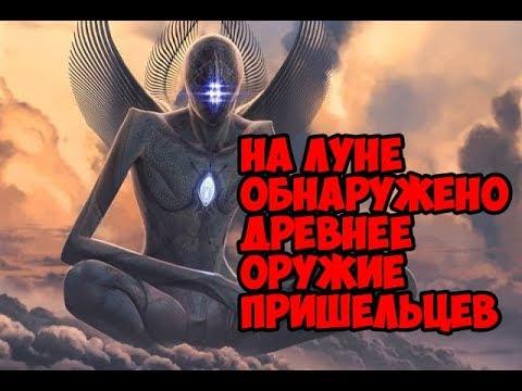 Уфолог обнаружил на Луне «древнее оружие» пришельцев