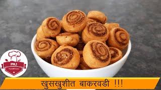 मार्केटसारखी बाकरवडी   bhakarwadi recipe in marathi by pmj