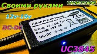 видео Автозарядка для ноутбука, автомобильные зарядные устройства для ноутбуков, автоадаптер для ноутбука купить