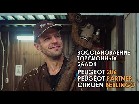 Ремонт задней балки Пежо 206/Партнер/Ситроен Берлинго - Восстановление торсионной балки